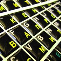 Силиконовые наклейки на клавиатуру