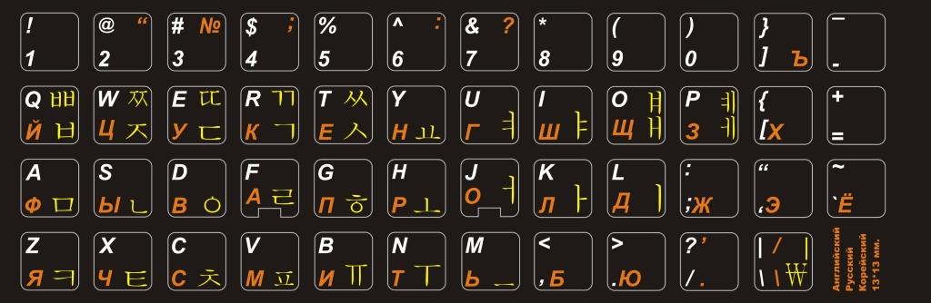 корейская клавиатура скачать
