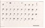 Наклейки русский алфавит прозрачный фон чёрные буквы.