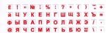 Мини наклейки на клавиатуру красные буквы на белом фоне