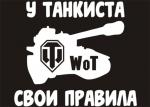 Наклейка на авто World of Tanks v.4