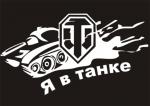 Наклейка на авто World of Tanks v.14
