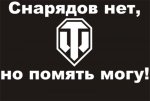 Наклейка на авто World of Tanks v.16