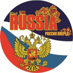 Наклейка Россия Вперёд
