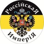 Наклейка Российская империя