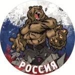 Наклейка Медведь Россия