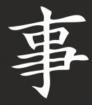 Иероглиф Кандзи Дело / Affair