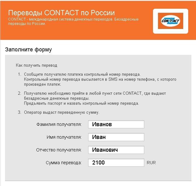 перевод контакт онлайн