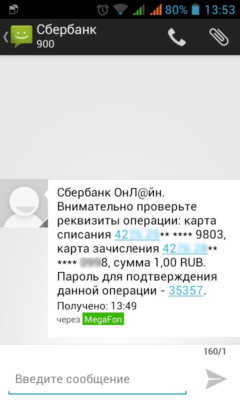 Sber4.5