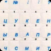 Наклейки на клавиатуру русские прозрачные