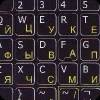Наклейки на клавиатуру русские непрозрачные