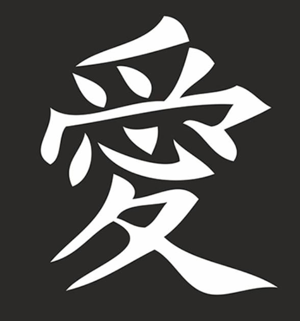 Картинки японский знак любовь