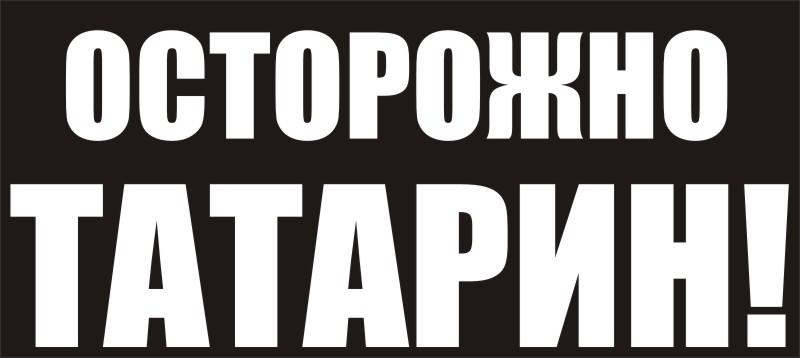 Картинки с надписью про татаров