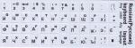 Наклейки рус. алфавит белый фон черные буквы