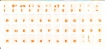 Наклейки на клавиатуру желтые буквы (Акцент)