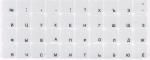 Наклейки на клавиатуру Plasma чёрные буквы