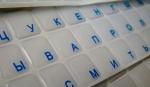 Силиконовые наклейки  на клавиатуру прозрачный фон синие буквы