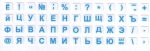 Мини наклейки на клавиатуру синие буквы на белом фоне