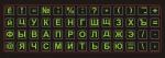 Мини наклейки на клавиатуру зелёные буквы на чёрном фоне