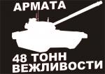 Наклейка на авто Армата 48 тонн вежливости