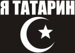 Наклейка на авто Я Татарин