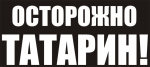 Наклейка на авто Осторожно Татарин