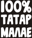 Наклейка на авто 100% Татар малае