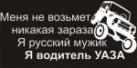 Наклейка на авто Я русский мужик