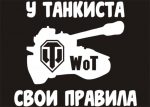 Наклейка на авто World of Tanks v.4