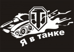 Наклейка на авто World of Tanks v.14