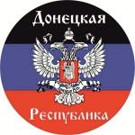 Наклейка Донецка республика