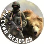 Наклейка Русский медведь
