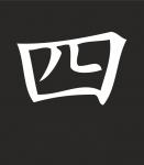 Иероглиф Кандзи Четыре / Four