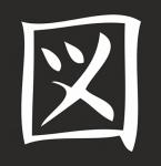 Иероглиф  Кандзи Рисовани, графика, рисунок / Drawing
