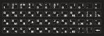 Наклейки  чёрный фон  рус/лат алфавит белые буквы