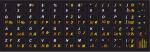 Наклейки на клавиатуру Сербские, Английские, Русские на чёрном фоне