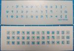 Мини наклейки Иврит синие буквы на сером фоне