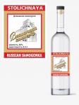 """Этикетка на бутылку самогона """"Столичная"""" 10шт. /50 шт./ 100 шт."""